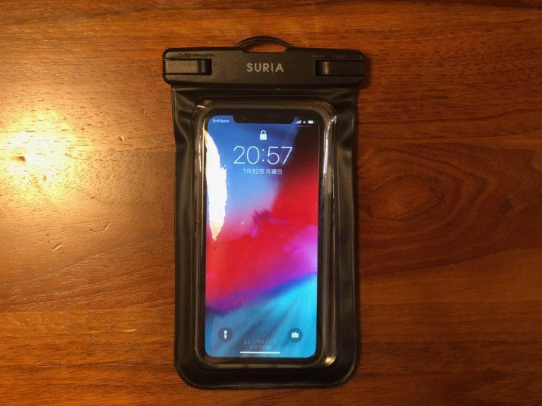 iPhoneX用防水ケース レビュー