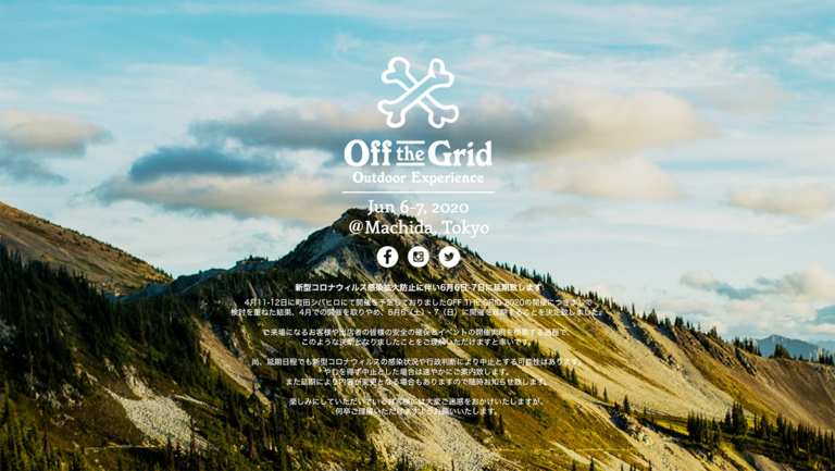 Off the Grid 延期