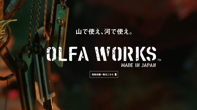 OLFA WORKS / FIELD SAW