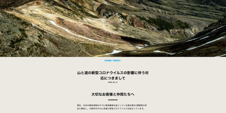 山と道 夏目さんの言葉