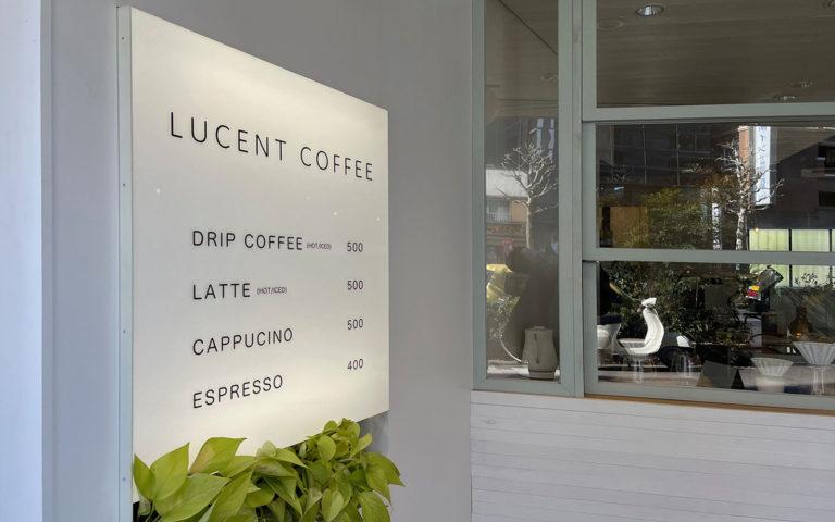 蔵前 LUCENT COFFEE
